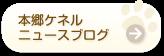 本郷ケネル ニュースブログ