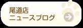 尾道店 ニュースブログ
